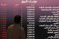 Suudi Arabistan piyasaları kapanışta düştü; Tadawul Borsası 0,83% değer kaybetti